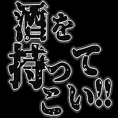 [LINEスタンプ] 【動く】アル中専用スタンプ